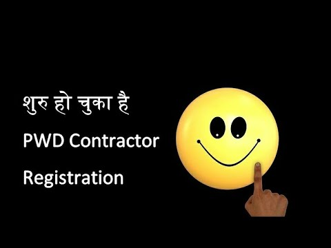 New Registration of Contractor is now available on P.W.D. Official Website l PWD news l Suraj Laghe