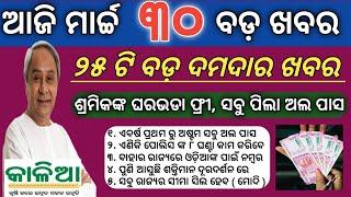 Kalia yojana new apply dete released | Kalia 3rd | heavy to heavy rain Odisha ! today breaking news
