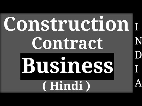 START CONSTRUCTION CONTRACT BUSINESS | बिजनेस करे | Building, Materials, Labour,Company | in Hindi