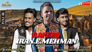 Rafeeq Iran E Mehman | Balochi Comedy Video | Episode #79 | 2021 #basitaskani #istaalfilms
