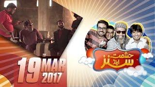 Hashmat Hua Aghwa | Hashmat & Sons | SAMAA TV | 19 Mar 2017