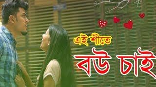 এই শীতে বউ চাই (Part 2) | new bangla funny video 2018| Funny Videos By Mojar Tv