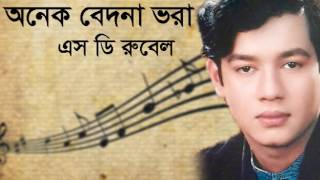 Onek Bedona Vora (অনেক বেদনা ভরা) | S D Rubel | Lyrical Video | SDRF