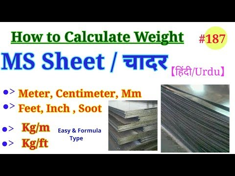 How to Calculate Weight of MS Sheet    Weight of MS in Kg/ft2    Weight of MS Sheet kg/m    Easy Stp