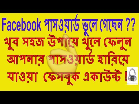 Forget Your Facebook Password How To Open Account || Bangla Tutorial || How To Recover If Forget