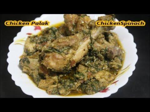 Chicken Palak इस तरीके से बनाइये पालक चिकन के साथ और खिलाइये अपने बच्चो को/recipe in Hindi