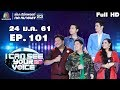 Download Video Download I Can See Your Voice -TH | EP.101 | B5 | 24 ม.ค. 61 Full HD 3GP MP4 FLV