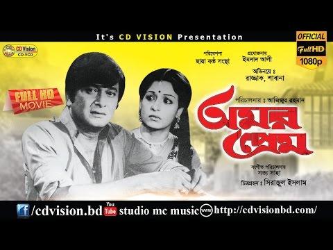 Amar Prem   অমর প্রেম   Razzak   Shabana   Anwara   Bangla New Movie 2017   CD Vision