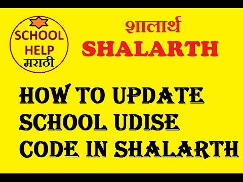 how to update school udise code in shalarth