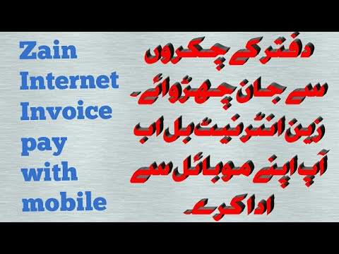 how to pay zain postpaid internet invice with mobile phone urdu/hinddi