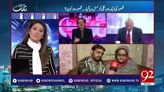 Police open straight fire on protesters in Kasur - 12 January 2018 - 92NewsHDPlus