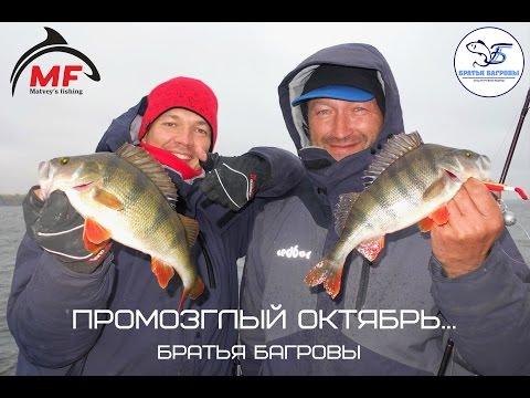 рыбалка с братьями багровыми