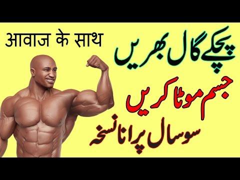 Mota Hone Ka Tarika || How To Gain Weight Fast || Increase Weight|| Weight Gain || In Urdu/Hindi
