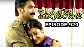 Episode 920 | 28-08-2019 | MogaliRekulu Telugu Daily Serial | Srikanth Entertainments | Loud Speaker