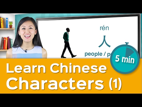 Learn Your First Chinese Character in 5 Minutes with Yoyo Chinese (Part 1)