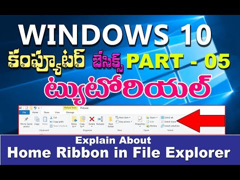Windows 10 Tutorials in Telugu | Part 05  | windows 10 Explain about Home Tab in File Explorer