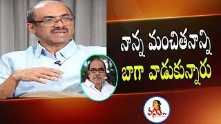 నాన్న మంచితనాన్ని బాగా వాడుకున్నారు : Suresh Babu About His Father | Vanitha TV