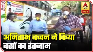 Amitabh Bachchan Arranges 10 Buses For Stranded Migrants In Mumbai | ABP News