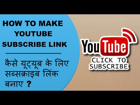 How to make youtube subscribe link [Hindi] || How to Get Your YouTube Subscription Link