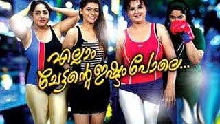 Ellam Chettante Ishtam Pole | Malayalam Full Movie 2015 New Releases HM Digital | Song 2