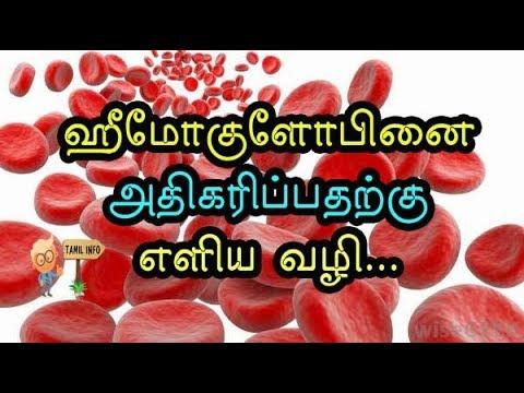 ஹீமோகுளோபினை அதிகரிப்பதற்கு எளிய வழி... ( health tips in tamil ) - Tamil Info
