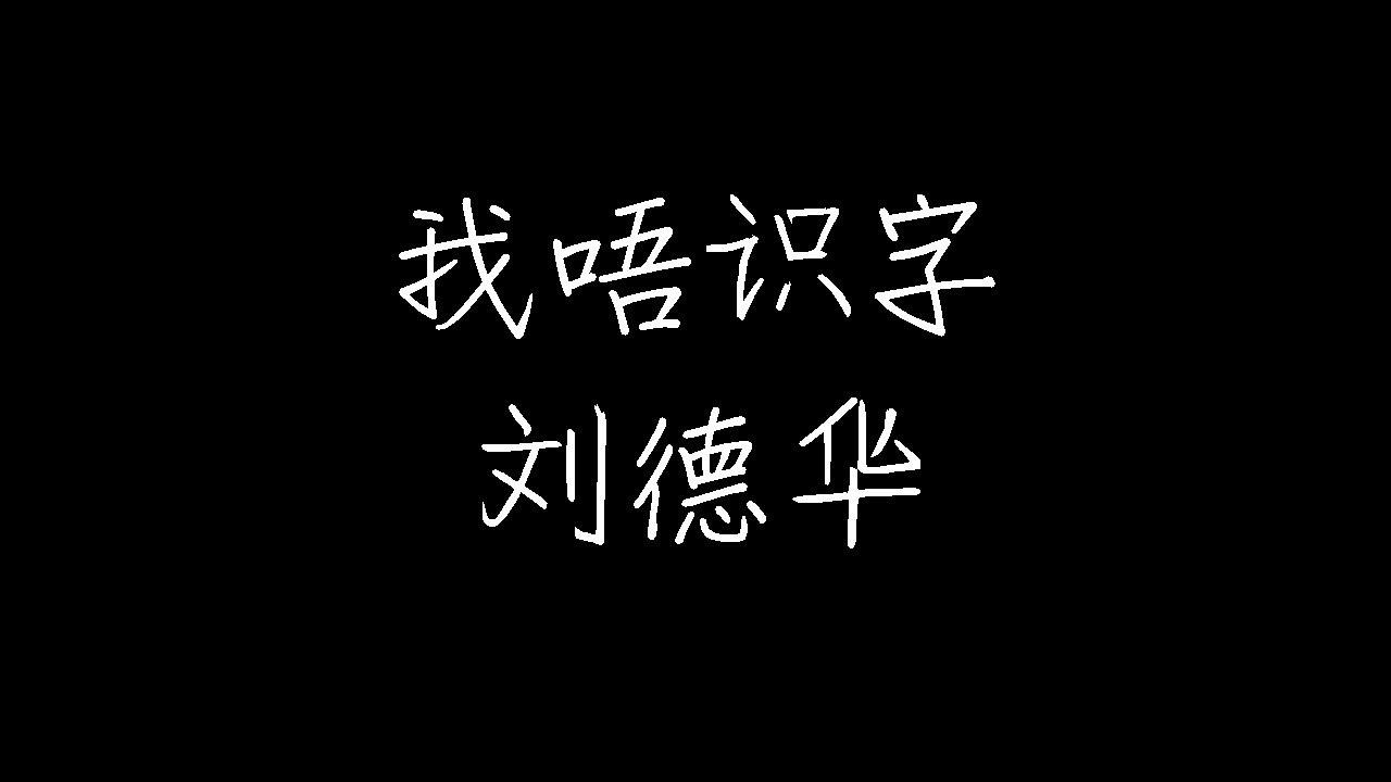 我唔識字 - Andy Lau