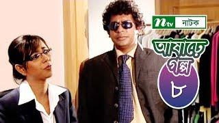 Ashare Golpo | আষাঢ়ে গল্প | EP 08 | Mosharraf Karim | Farah Ruma | Bindu | NTV Drama Serial