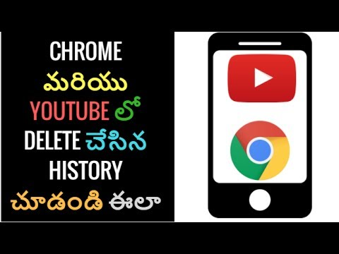 How to know deleted chrome or youtube history in telugu.