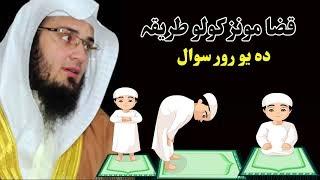 Qaza munz kolo tariqa Pashto bayan By sheikh abu hassan ishaq swati Haq Lara