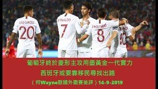 葡萄牙終於菱形主攻用盡黃金一代實力;西班牙或要靠移民尋找出路(何Wayne歐國外圍賽後評)14-9-2019