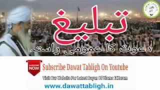 Tableegh Dawat Ka Umoomi Raasta - Peer Zulfiqar Sahab Naqshbandi