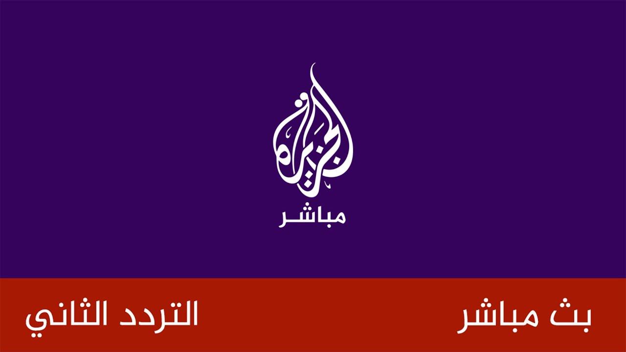 قناة الجزيرة مباشر -  البث الحي التردد 2