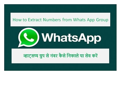 number extraction from whatsapp group in hindi