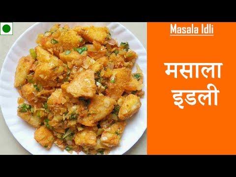 Masala idli (मसाला इडली) recipe in Hindi by Trusha Satapara🔥🔥🔥
