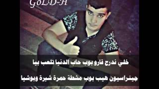 Rap Algerien Gold-h ✪ يحبوك ✪  2016 [paroles\lyrics ]