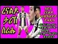 ዜናታት ስፖርት - 13.03.19 - Tesfaldet Mebrahtu - RBL TV Entertainment