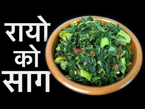 रायोको साग | RAYO KO SAAG | साग-भात | Nepali Spinach Recipe | YFW 🍴107
