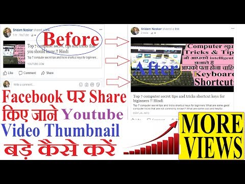 How to get large youtube videos thumbnail to share on facebook