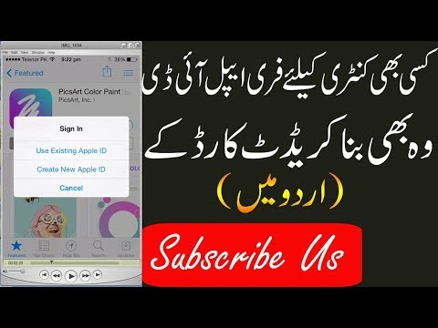 How to Make a FREE Apple ID/ ITunes/ICloud Id directly from your iOS Device Hindi/Urdu 2017