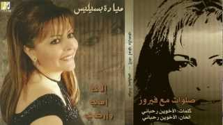 Mayada Bsilis Taljak Daffani Official Audio ميادة بسيليس تلجك دفاني Mp3 Télécharger