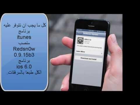 Iphone 4 jailbreak ios 6 1 3 Unlock Sim شرح طريقة عمل جيلبريك للايفون