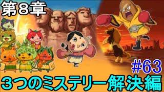 妖怪ウォッチ3 【すし】 #63 第8章 3つのミステリーの真相 全ては1つに!kazuboのゲーム実況