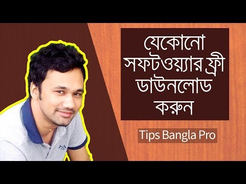 Download Any software free by tips bangla pro