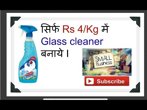 Glass cleaner Making Business At Home @ RS  4/ Kg   small business idea with low investment