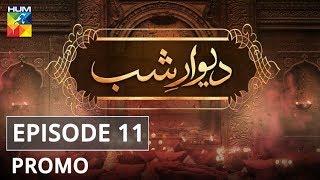 Deewar e Shab Episode #11 Promo HUM TV Drama