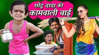 CHOTU DADA ki KAAM WALI | छोटू दादा की कामवाली | Khandesh Hindi Comedy | CHOTU COMEDY VIDEO