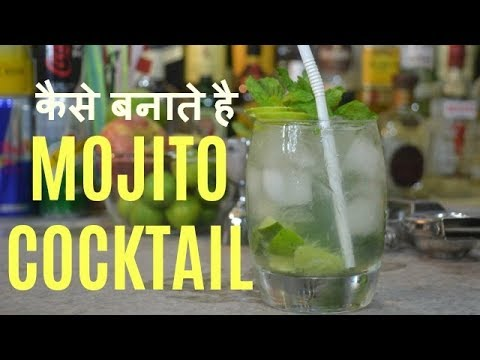 how to make mojito cocktail in hindi