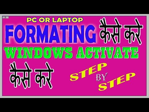 complete formating  and activate tutorial in hindi step by step