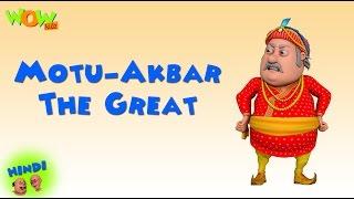 Motu Akbar The Great - Motu Patlu in Hindi - 3D Animation Cartoon for Kids -As on Nickelodeon