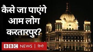 Pakistan और India में Kartarpur Corridor पर आम लोगों के लिए कैसा इंतज़ाम? (BBC Hindi)